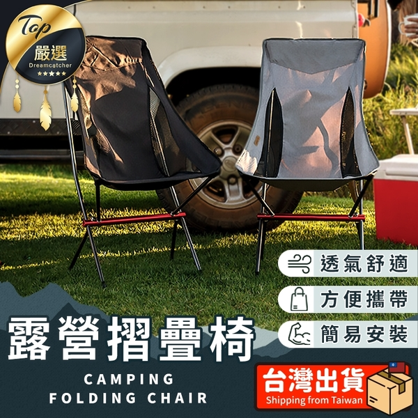 現貨!露營摺疊椅-半高款 戶外摺疊椅 露營椅 鋁合金折疊椅 鋁合金 月亮椅 大川椅 排隊椅 #捕夢網