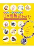 超質感.繽紛又可愛的UV膠飾品Best37