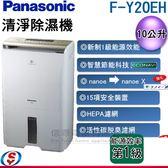 【新莊信源】10公升 Panasonic 國際牌 ECONAVI+nanoe X 清淨除濕機 F-Y20EH