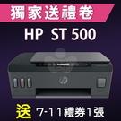 【獨家加碼送100元7-11禮券】HP SmartTank 500 多功能連供事務機 /適用 GT52 / GT53系列墨水瓶