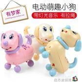 兒童電動小狗狗帶燈光音樂 會走路益智電子狗玩具男女孩寶寶禮物 igo魔方數碼館