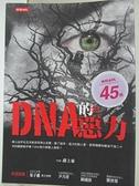 【書寶二手書T4/一般小說_IUO】DNA的惡力_蘇上豪