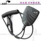 《飛翔無線》ADI 防水型 手持麥克風〔原廠公司貨 適用 AD-20〕AD20