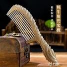 牛角梳 牛角梳天然防脫發防靜電加厚梳子女禮物大號牦牛角梳子 快速出貨