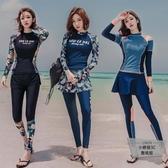 韓國潛水服女分體長袖泳衣保守顯瘦防曬速干沖浪水母衣套裝【小檸檬3C】