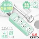 免運【KINYO】12呎 2P一開四插安全延長線(SD-214-12)台灣製造‧新安規