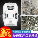 驅鼠器超聲波驅鼠器電貓滅鼠器電子捕驅鼠神器老鼠剋星家用室內一窩端 大宅女韓國館