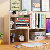 書架 書架簡易桌上學生用省空間簡約現代伸縮收納桌面組合辦公桌置物架  唯伊時尚