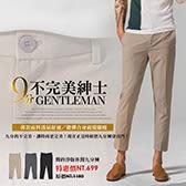 「夏季雅痞款九分褲」特惠699