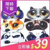 超萌大眼動物眼罩(1入) 多款可選【小三美日】$49