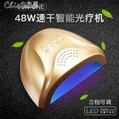 速乾雙光源48W美甲光療機感應烘乾機烤指甲油膠燈led燈工具「Chic七色堇」