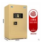 保險櫃家用大型單雙門60/80cm/1米 辦公指紋密碼全鋼