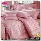 御芙專櫃床罩組【5*6.2尺】(雙人) *╮☆ (300santeen)七件套高級精梳棉『絕色˙莎之戀』粉˙