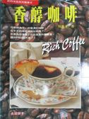 【書寶二手書T9/餐飲_QJQ】香醇咖啡_吳錫文