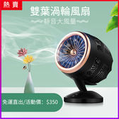 usb風扇 雙葉渦輪風扇 創意迷你風扇爆款雙葉風扇冷風機USB接口式【四色 快速出貨 限時免運】