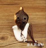 蜀風陶笛 復古熏燒6孔陶笛 樹葉形小巧陶笛 初學推薦 DR8451【男人與流行】