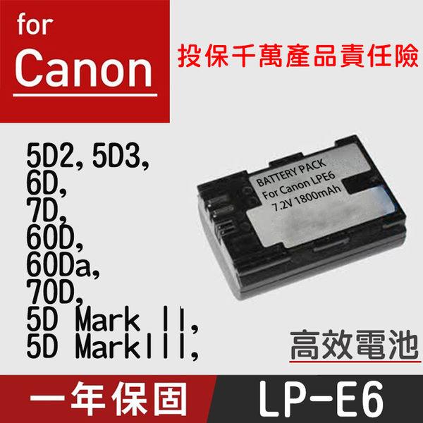 御彩數位@特價款 Canon LP-E6 電池 5D2 Mark II 5D II 7D 60D 5D3 5DIII 6D