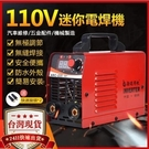 新北現貨110V小型電焊機 焊接機 ARC-225迷你機 點焊機 防水設計 無縫焊接