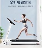 跑步機 A3跑步機家用款小型折疊超靜音室內健身多功能家庭平板走步 優尚良品YJT