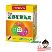 三多 素食金盞花葉黃素(50粒/盒) 素食可吃【醫妝世家】 葉黃素