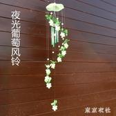 裝飾品風鈴掛件學生門飾 風鈴葡萄掛飾生日禮物創意 夜光禮品 LN3533【東京衣社】