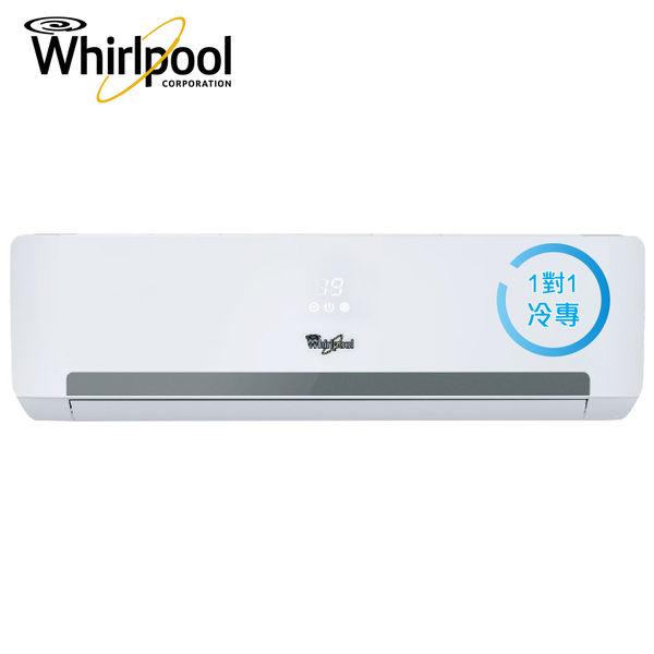 [Whirlpool 惠而浦]8~11坪 定頻一對一冷氣空調 WAO-FT50NC/WAI-FT50NC