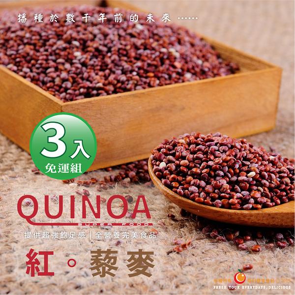 藜麥QUINOA3入999免運組 每日優果