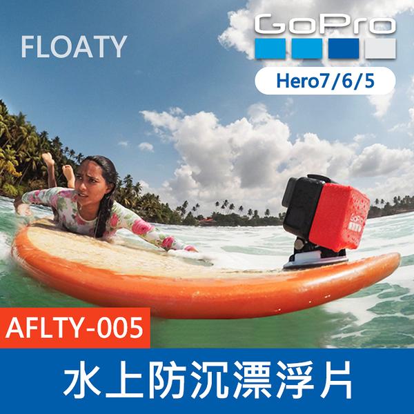 【完整盒裝】GoPro 原廠 水上防沉漂浮片 AFLTY-005 Floaty 防水配件 Hero 7 6 5黑 公司貨