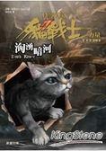貓戰士三部曲三力量之二:洶湧暗河