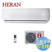 禾聯 HERAN 頂級旗艦型冷暖變頻一對一分離式冷氣 HI-G50H / HO-G50H