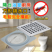 【方形地板排水網2入組】附拉桿 上龍 排水孔蓋 台灣製造 TL-2950 [百貨通]
