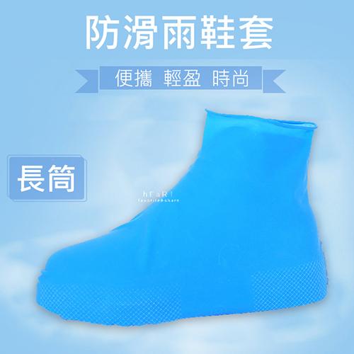 乳膠加厚防滑雨鞋套 長筒 防雨 防滑 彈性大 雨鞋套