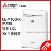 日本代購  MITSUBISHI 三菱 MJ-M100NX 衣物乾燥 除濕機 防霉 除臭 12坪 水箱3L 限宅配寄送