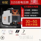 電焊機雙電壓220v380v兩用全自動家用小型全銅工業級電焊機igo生活優品
