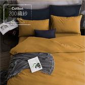 [AnD House] MIT 素色精梳純棉200織-特大三件式【琥珀金】