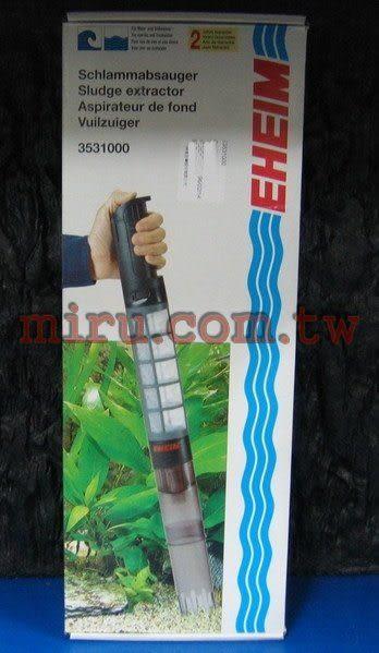 【西高地水族坊】德國EHEIM 底沙污物收集器 電動洗砂器