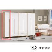 伯妮斯1.3尺衣櫥(19CM/611-4)/H&D 東稻家居