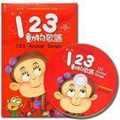 123動物歌謠 精裝書附CD (音樂影片購)