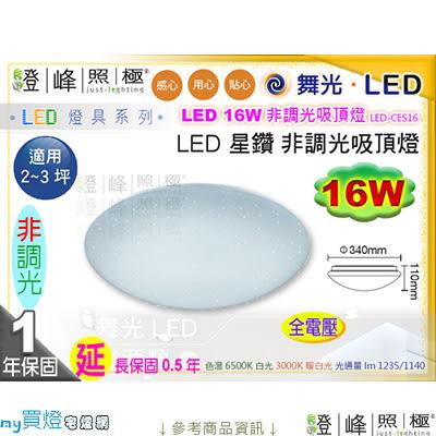 【舞光LED】LED-16W。星鑽智慧非調光吸頂燈【非調光】2種色溫選 保固延長 #CES16【燈峰照極my買燈】