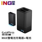 【6期0利率】GOPRO ACDBD-001 MAX 專用雙電池充電器+電池 台閔公司貨