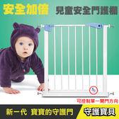 小魚眼款 兒童安全門欄 雙向開啟 自動回扣 樓梯護護欄 免打孔安裝
