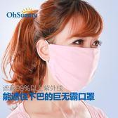 口罩/面罩 防曬口罩女夏季防紫外線薄款透氣戶外騎行遮陽
