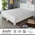 床墊 獨立筒 套房出租 Asahi朝日雙人5尺獨立筒床墊 / H&D東稻家居