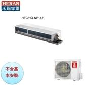 【禾聯冷氣】11.2KW 16-20坪 一對一變頻吊隱冷專《HFC/HO-NP112》全機3年保固