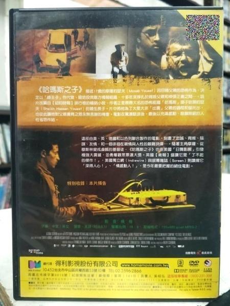 挖寶二手片-G06-022-正版DVD-電影【哈瑪斯之子】-摩薩哈珊約瑟夫 古恩本伊茲哈克(直購價)