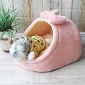 狗窩貓窩帶涼席中小型犬狗狗床貓窩房子可拆洗泰迪狗屋夏天娃娃床花間公主igo
