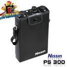 Nissin Power Pack PS 300 閃光燈 電池包 捷新公司貨 ((for NIKON)) PS300 電源供應器