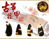【小麥老師 樂器館】古箏指甲 (1組4入) 【A515】古箏義甲 G05 古箏假指甲 古箏