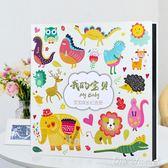 diy相冊本寶寶成長紀念冊創意手工粘貼式覆膜影集家庭兒童記錄冊早秋促銷