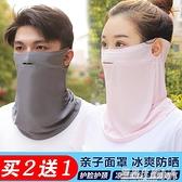 防曬面紗冰絲夏季男女士圍脖透氣釣魚圍巾護頸遮全臉神器掛耳面罩 遇見生活